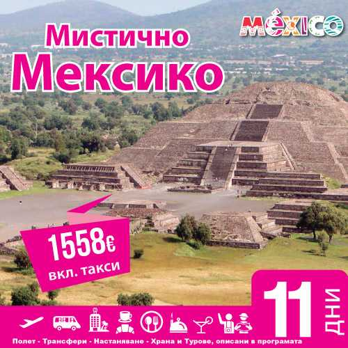 екзотични мексико